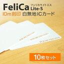 【送料無料】Felica カード・idm刻印(フェリカライトS・Felicalite-s)icカード 白無地 10枚セット felica IDM idm Idm iDM Lite-s フ…
