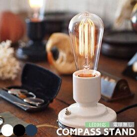 CONPASS STAND コンパススタンド 電球別売り 間接照明 デスクライト レトロ ビンテージ風 照明 テーブルランプ 玄関 ベッドサイド カフェ シンプル ブラック ディープブルー ホワイト AW-0479 ARTWORKSTUDIO アートワークスタジオ