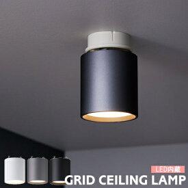 GRID グリッド ダウンライト 照明 LED球 電球内蔵型 シーリング仕様 スポットライト 明るい 100W相当 色調2段階調整 おしゃれ シンプル コンパクト AW-0552 ARTWORKSTUDIO アートワークスタジオ