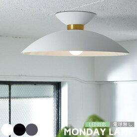 MONDAY マンデー シーリングライト 電球別売り 照明 シンプル 1灯 大型 直付け照明 シーリングランプ リビング ダイニング 天井 おしゃれ ホワイト グレー ブラック AW-0538 ARTWORKSTUDIO アートワークスタジオ
