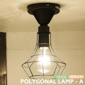 POLYGONAL ポリゴナル (A) 1灯 シーリングライト ランプ カウンター キッチン 玄関 カフェ 店舗 LED球付き AW-0475 ARTWORKSTUDIO アートワークスタジオ