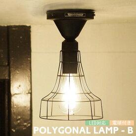 POLYGONAL ポリゴナル(B) 1灯 シーリングライト ランプ カウンター キッチン 玄関 カフェ 店舗 LED球付き AW-0476 ARTWORKSTUDIO アートワークスタジオ