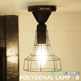 POLYGONAL ポリゴナル(B) 1灯 シーリングライト ランプ カウンター キッチン 玄関 カフェ 店舗 LED対応 電球無し AW-0476 ARTWORKSTUDIO アートワークスタジオ