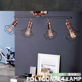POLYGONAL ポリゴナル LED対応 電球無し リモコン付き 4灯 シーリングライト おしゃれ リビング ダイニング 寝室 インダストリアル 西海岸 カフェ AW-0498 AW-0499 AW-0500 ARTWORKSTUDIO アートワークスタジオ