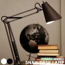 デスクランプ SNAIL スネイル デスクライト 電球無し アームライトインダストリアル タスクランプ テーブルライト シンプル 西海岸 照明 間接照明 机用 ブラック ホワイト AW-0369 ARTWORKSTUDIO アートワークスタジオ