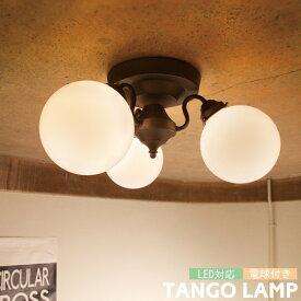 TANGO タンゴ 3灯 シーリングライト 天井 照明 レトロ リビング ダイニング カフェ LED球付き AW-0395 ARTWORKSTUDIO アートワークスタジオ