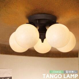 TANGO タンゴ 5灯 シーリングライト リモコン付き 電球無し 天井 照明 レトロ リビング ダイニング カフェ LED球付き AW-0396 ARTWORKSTUDIO アートワークスタジオ