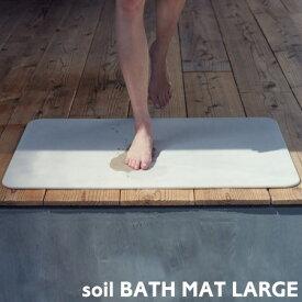 ソイル SOIL バスマット LARGE ラージ 珪藻土 吸水 吸湿 バス用品 B316 雑貨 日本製 足ふきマット 速乾 脱衣所 大きめ 大型 Lサイズ おしゃれ