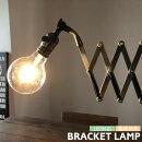 ブラケットライトLED丸形電球付きシザーランプコンセント照明伸縮式ランプ壁面壁取り付けインダストリアルリビング玄関LED対応