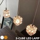 CUBE(キューブ)3灯LEDガラスペンダントランプクリア/アンバーキシマ照明
