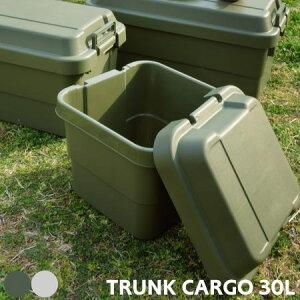 トランクカーゴ 30L TRUNK CARGO 収納ボックス アウトドア テーブル 座れる収納 ベンチ 工具入れ 小物入れ コンテナ グリーン グレー