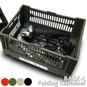 BASK バスク コンテナ L フォールディング 折りたたみ 小物入れ 積み重ね 丈夫 スタッキング アウトドア インダストリアル 収納ボックス おしゃれ ブラック/サンド/オリーブ/レッド SLOWER ス
