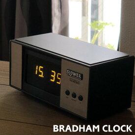 目覚まし時計 BRADHAM ブラハム LED アラームクロック デスククロック 置き時計 ベッドルーム リビング 西海岸 ブルックリン ビンテージ風 人気 レトロ 男前 SLOWER スロウワー SLW128