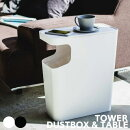 TOWER(タワー)ダストボックステーブルシンプルゴミ箱蓋付きゴミ箱ホワイト/ブラック