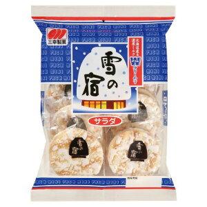 三幸製菓 雪の宿サラダ 14枚×20入