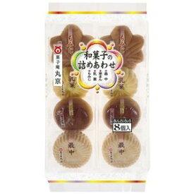 丸京製菓 和菓子の詰合せ 8個×4入