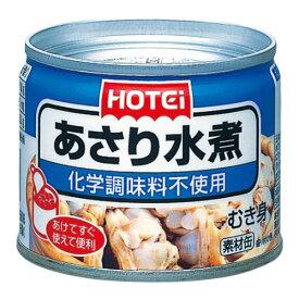 ホテイ缶詰 あさり水煮 125g×6入