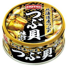 ホテイ缶詰 つぶ貝味付け 90g×12入