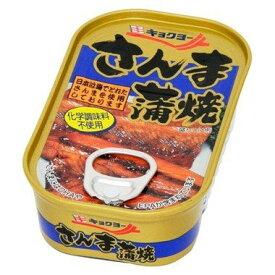極洋 さんま蒲焼 100g×15入