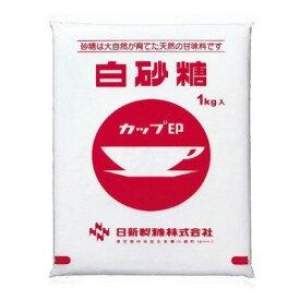 日新製糖 カップ 白砂糖 1kg×20入