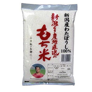 ポイント消化 田中米穀 新潟県産もち米わたぼうし 1kg