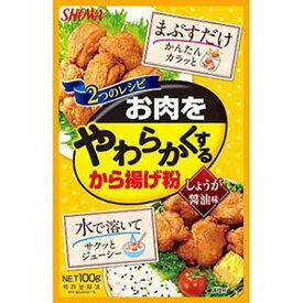 昭和産業 お肉をやわらかくする唐揚げ粉 100g×10入