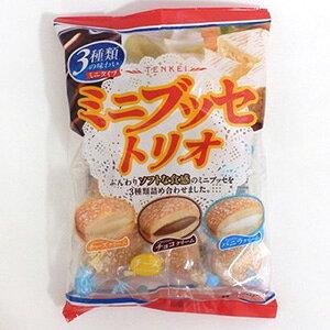 天恵製菓 ミニブッセトリオ  140g×4入