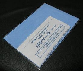 【送料無料】【5枚入り】KOYOポリマール★シルバー磨きクロス【貴金属用磨き布】