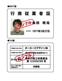 【行商従業者証】【プラスチックカード製】