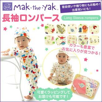 NY发Mak the yak☆联合西服(长袖子覆盖物全部)(70cm/80cm)