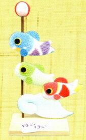 子供(こども)の日 『パステル3色鯉のぼり』 端午の節句飾り・五月人形・兜飾り 手作りちりめん細工 和雑貨 なごみ かわいい リュウコドウ