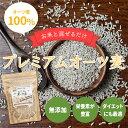 お米と一緒に炊ける オーツ麦 450g 《送料無料》オートミール ダイエット グラノーラ 玄米 安い 激安 ポイント消化 ぽっきり 1000円