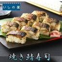 【冷凍寿司】いしの屋焼きさば寿司【条件付送料無料】