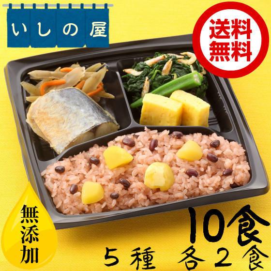 【冷凍 弁当 惣菜/冷凍食品】いしの屋のお弁当 10食セット(5種類各2食セット)【送料無料】