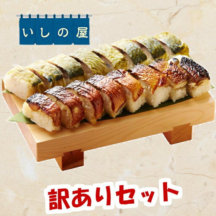 【送料無料】いしの屋 冷凍訳ありセット!お寿司?お弁当?おこわ?店長の気まぐれ梱包♪
