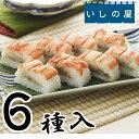 【化学調味料、保存料無添加】いしの屋6種セット 冷凍寿司 冷凍食品 冷凍米飯 昼食 ランチ 夕食 ディナー 簡単調理 時…