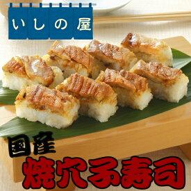 【冷凍寿司】いしの屋 国産焼穴子寿司【条件付送料無料】
