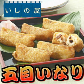 【冷凍寿司】いしの屋 五目いなり寿司【条件付送料無料 昼食 ランチ 時短調理 保存食】
