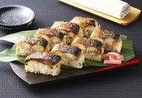 【冷凍】炙り焼きさば寿司