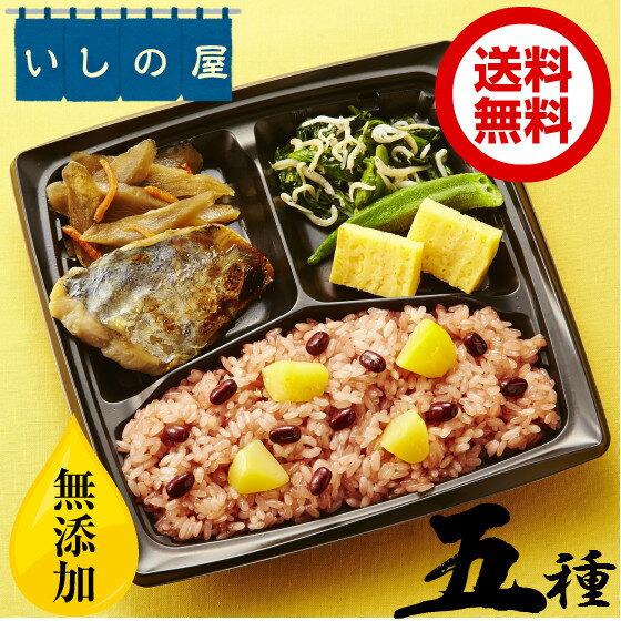 【送料無料】いしの屋のお弁当 5種セット【冷凍弁当/冷凍食品】