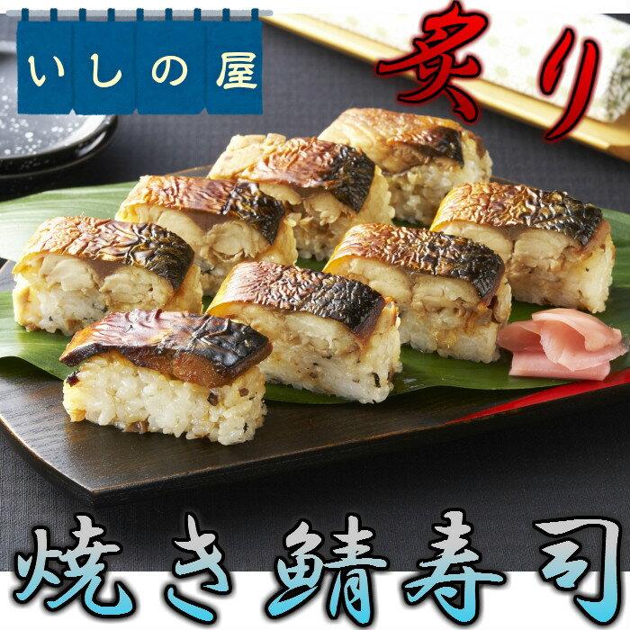 【冷凍寿司】いしの屋炙り焼きさば寿司【条件付送料無料】