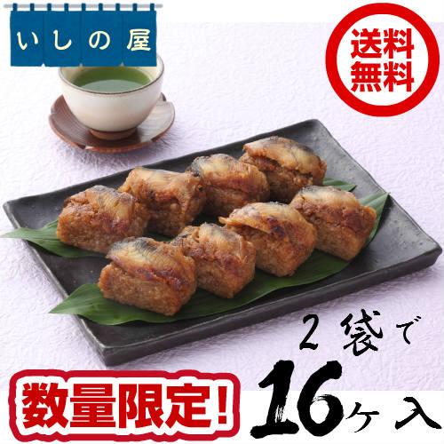 【送料無料】いしの屋 うなぎ笹ちまき 2袋(16ヶ入)【冷凍食品/冷凍寿司/贈り物】
