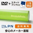【メーカー公式】LPN ストレッチポールEX(ライトグリーン)スタートBOOK、エクササイズDVD付き 1年保証