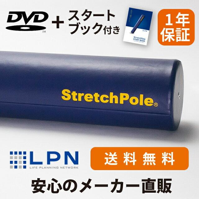 【メーカー公式】LPN ストレッチポールEX(ネイビー) スタートBOOK、エクササイズDVD付き 1年保証