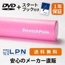 【メーカー公式】LPN ストレッチポールEXストレッチポールEX(ピンク)スタートBOOK、エクササイズDVD付き 1年保証