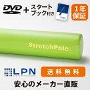 【メーカー公式】LPN ストレッチポールMX(ライトグリーン)スタートBOOK、エクササイズDVD付き 1年保証