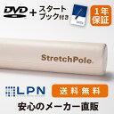 【メーカー公式】LPN ストレッチポールMX(アイボリー)スタートBOOK、エクササイズDVD付き 1年保証