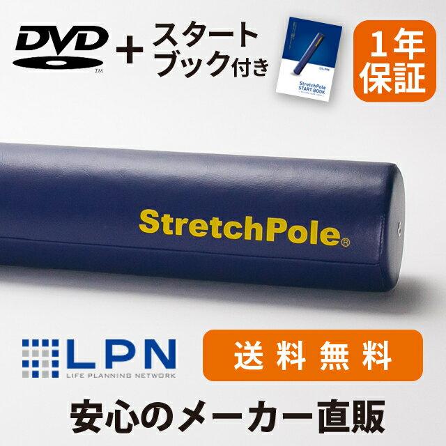 【メーカー公式】LPN ストレッチポールMX(ネイビー)スタートBOOK、エクササイズDVD付き 1年保証