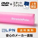 【メーカー公式】LPN ストレッチポールMX(ピンク)スタートBOOK、エクササイズDVD付き 1年保証