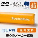 【メーカー公式】LPN ストレッチポールMX(イエロー)スタートBOOK、エクササイズDVD付き 1年保証